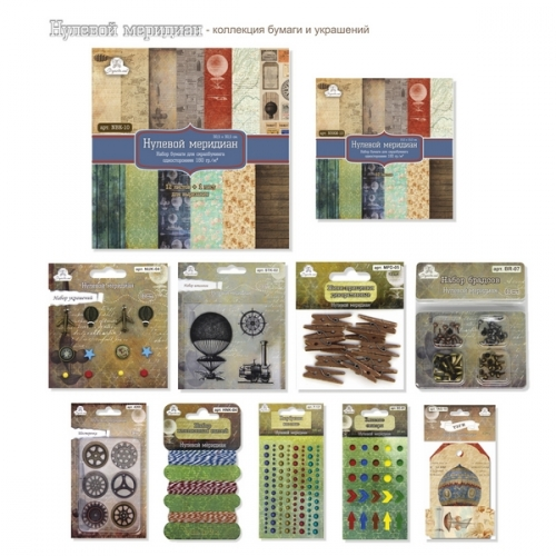 Коллекция материалов для скрапа.Нулевой меридиан