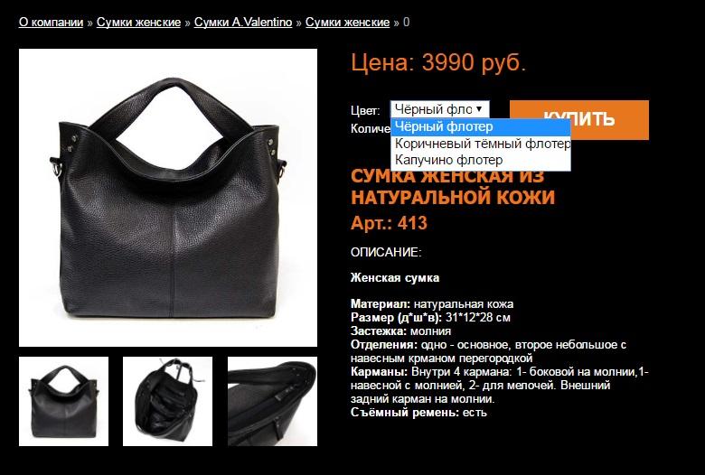 7c224c736dbf сумка. A.Valentino