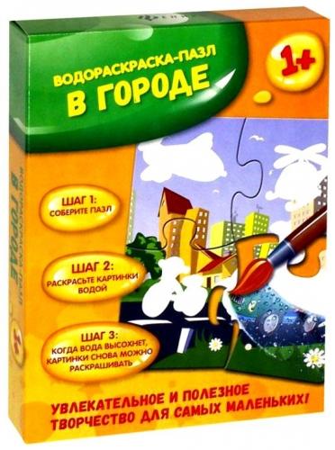 В городе: водораскраска-пазл ISBN