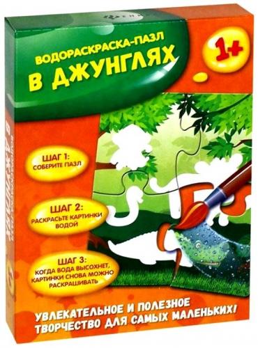 В джунглях: водораскраска-пазл ISBN