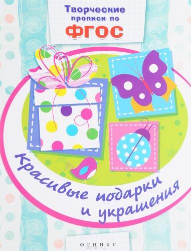 Красивые подарки и украшения: прописи