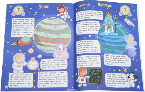 Удивительный космос.Планеты:книга-атлас