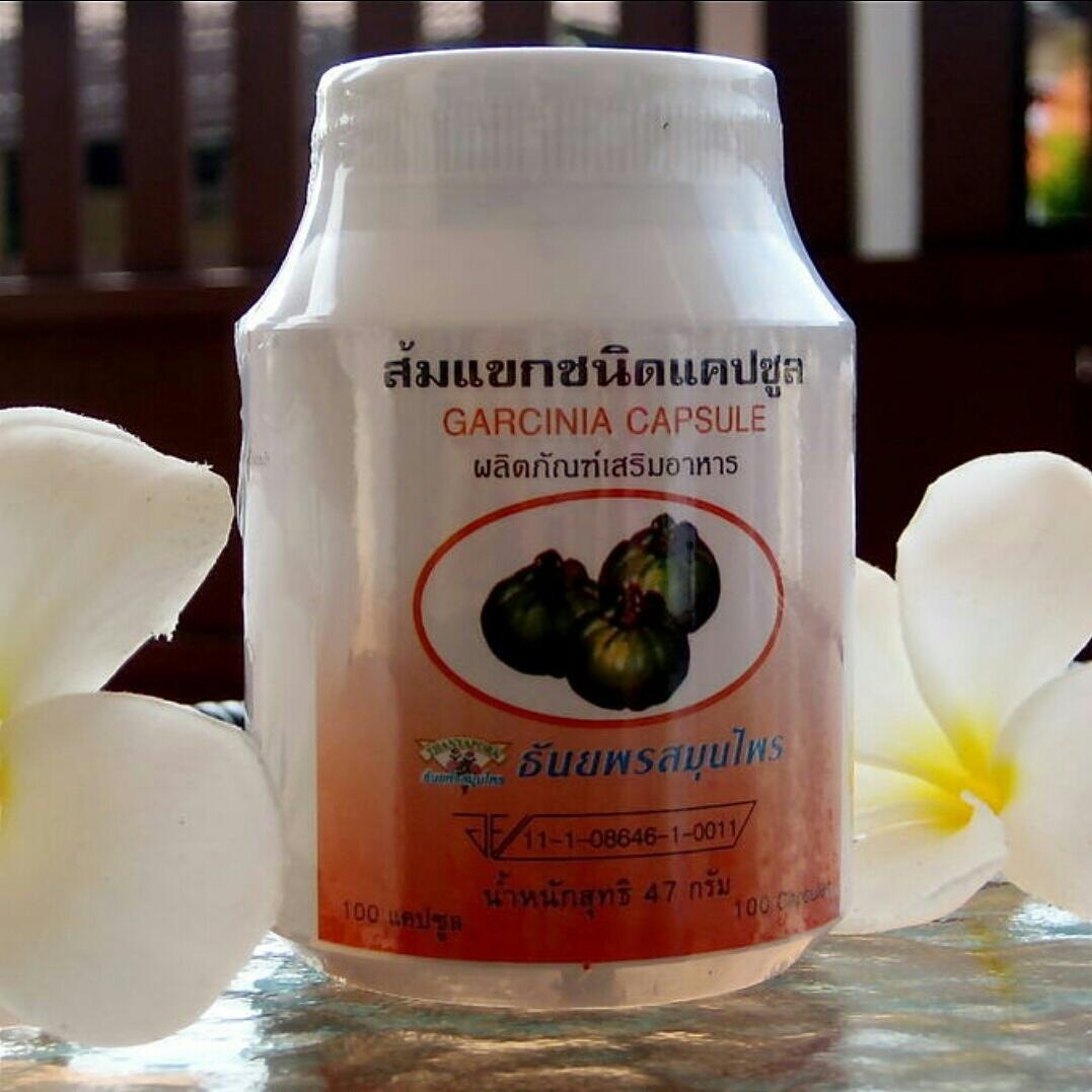 Гарциния Капсулы Тайские Для Похудения. Гарциния Камбоджийская для похудения
