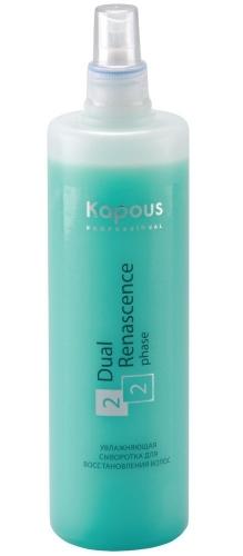 Kapous Увлажняющая сыворотка для восстановления поврежденных волос 500мл