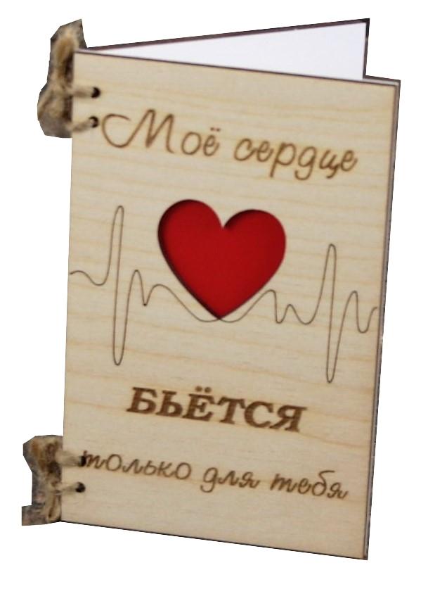 Надписью, открытка в москве сердце бьется чаще