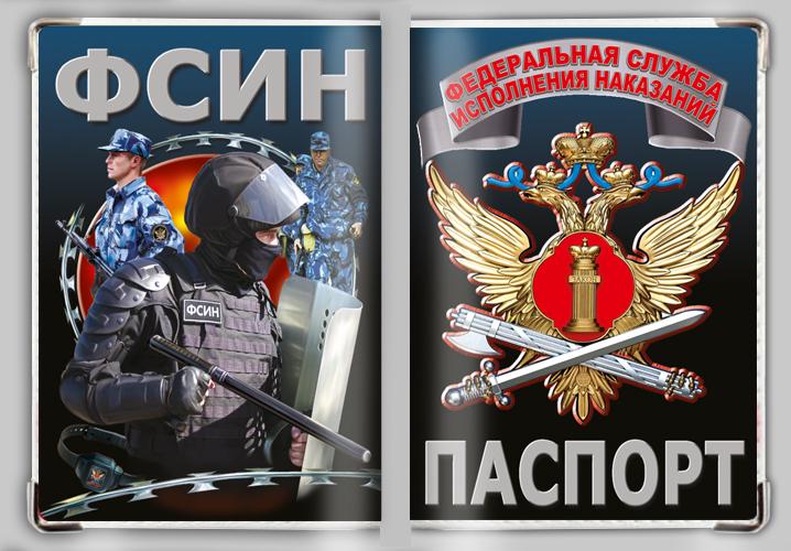 Фсин россии прикольные картинки