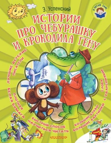 Книга Истории про Чебурашку и крокодила Гену Успенский Э.Н. АСТЯ читаю сам!