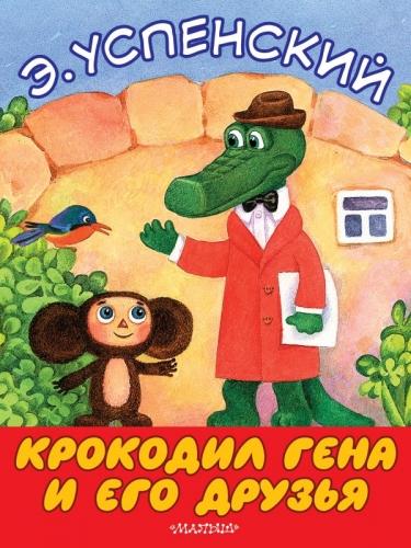 Книга Крокодил Гена и его друзья Успенский Э.Н. АСТБольшие книжки для маленьких