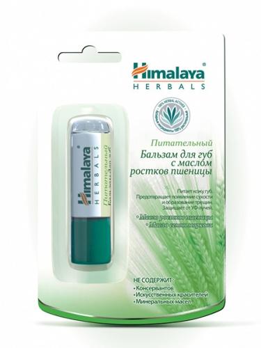 Бальзам для губ питательный с маслом ростков пшеницы Himalaya Herbals, 4,5 г