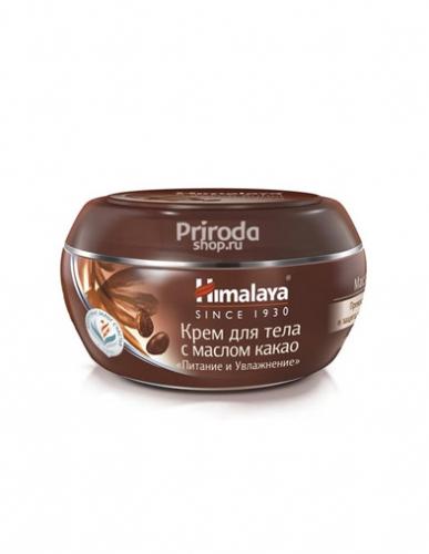 Крем для тела с маслом какао Питание и увлажнение Himalaya, 50 мл
