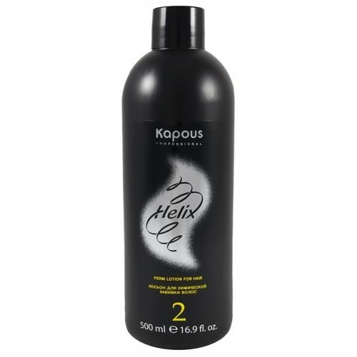 Kapous лосьон для химической завивки HELIX 500 мл
