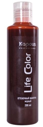 Kapous LC оттеночный шампунь 200 мл