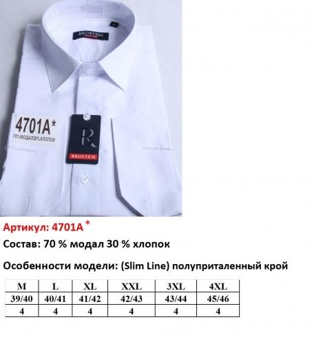 4701A* Сорочка с длинным рукавом