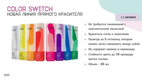 Londa Color Switch