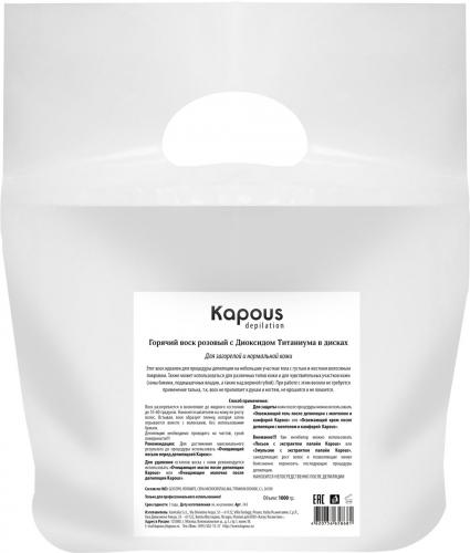 Kapous деп. Горячий воск Зеленый с Хлорофиллом Круглые диски в бум. пакете 1 кг