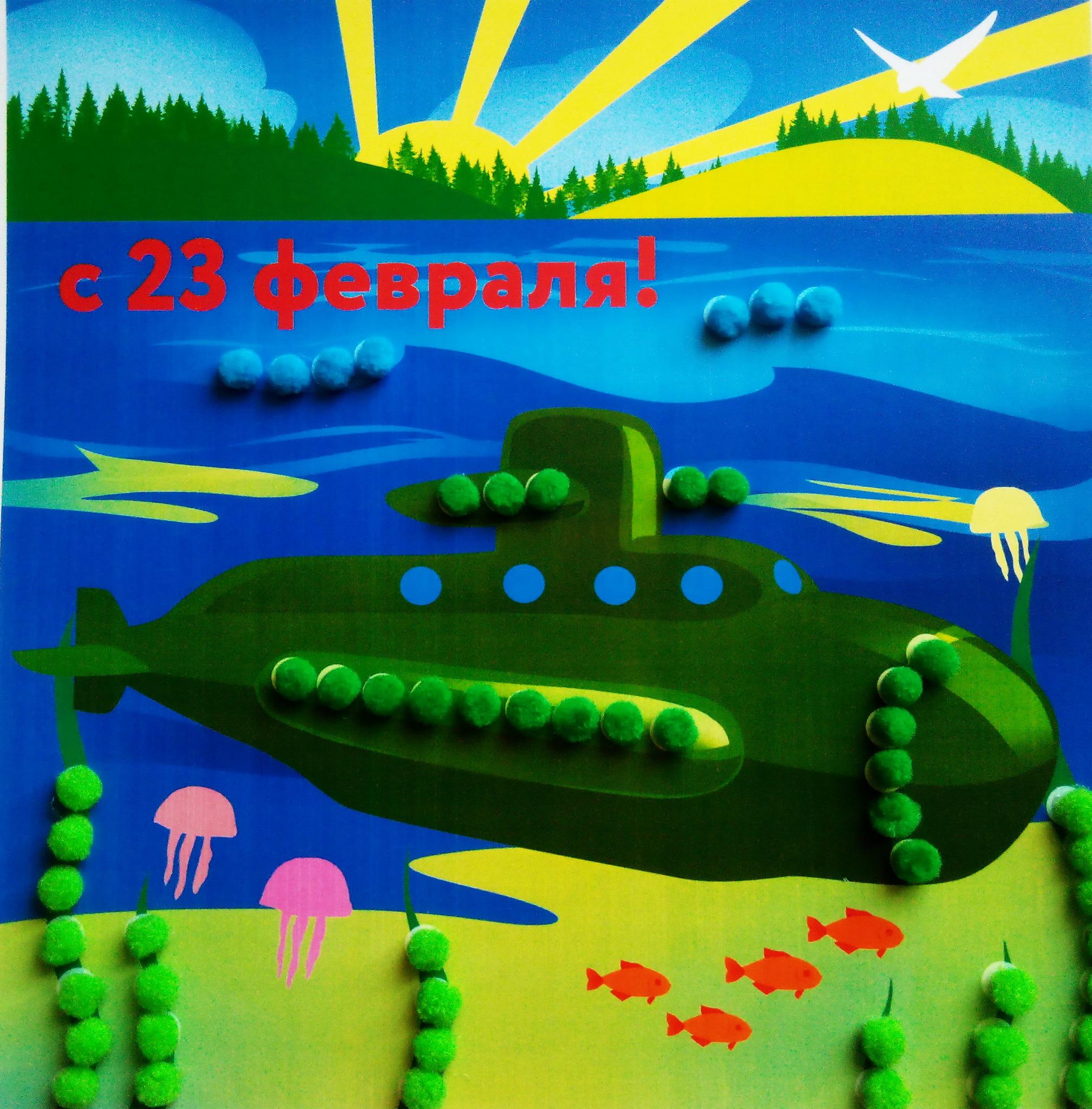 Друзьях прикольные, открытки подводнику своими руками