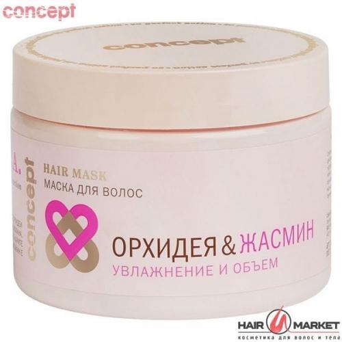 Маска для волос Орхидея&Жасмин Увлажнение и объем (Hydration&Volume hair mask), 350 мл