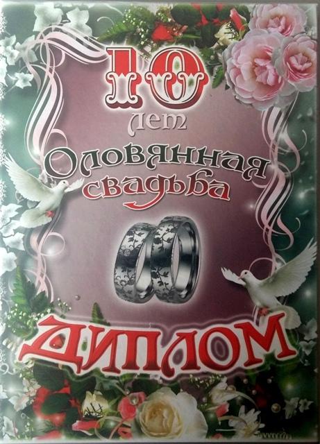С юбилеем свадьбы 10 лет открытка галогеновая