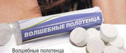 40р 70рВОЛШЕБНЫЕ ПОЛОТЕНЦА