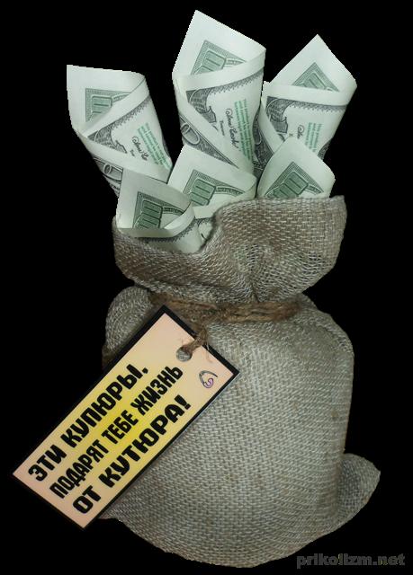прикольное поздравление к деньгам в мешке