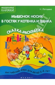 Мышонок Носик в гостях у Котенка и Щенка