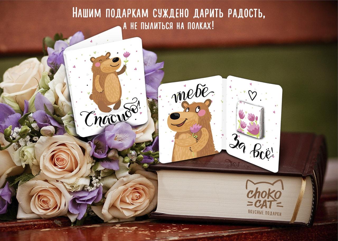 Мини открытки с благодарностью, открытка