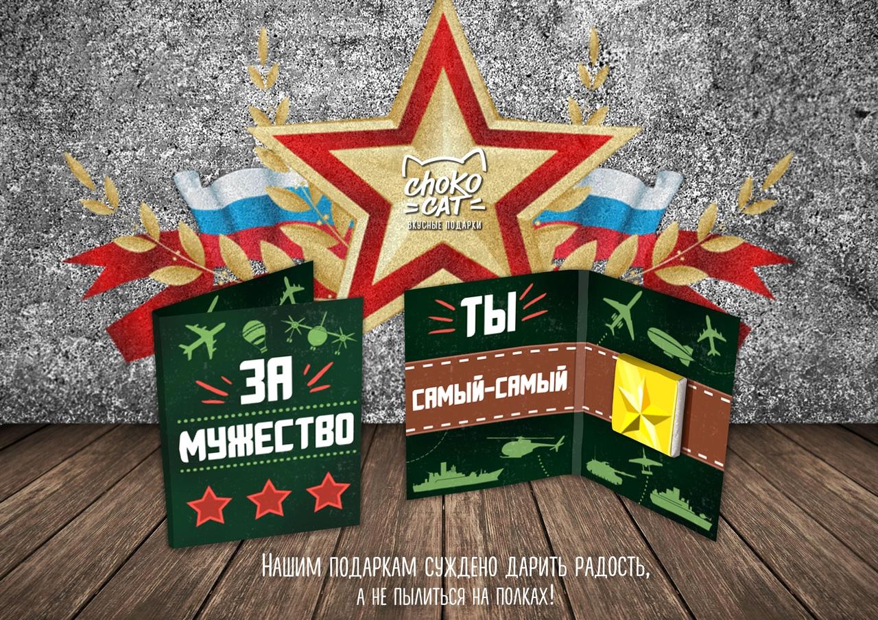 Шоколад открытка с 23 февраля, надписью иди ешь