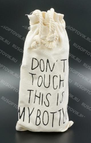 Пластиковая бутылка My Bottle (500 мл) + мешочек Don't Touch This Is My Bottle оптом