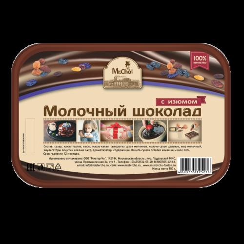 Молочный шоколад литой 1229 с изюмом