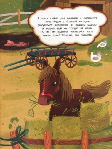 Жизнь в деревне: книжка с наклейками