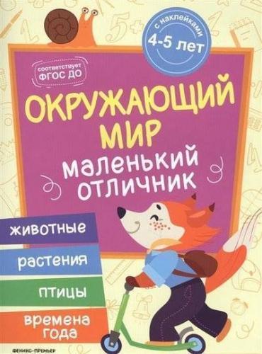 Окружающий мир:книжка с наклейками