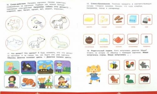 Развитие речи: книжка с наклейками