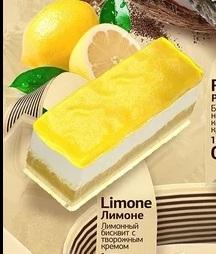 Пирожное _Л_и_м_о_н_е_