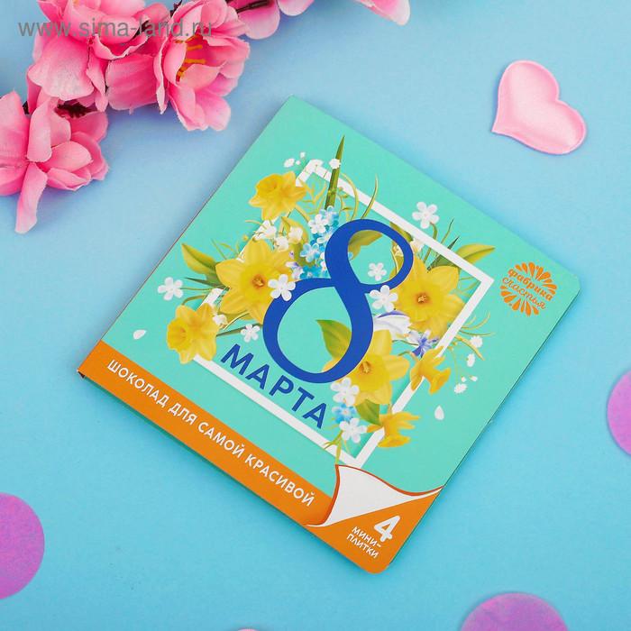 Днем, открытки шоколадки на 8 марта