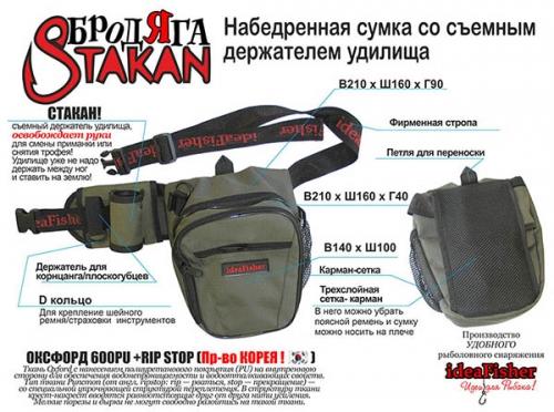 Stakan Бродяга – универсальная набедренная сумка со съёмным держателем удилища.