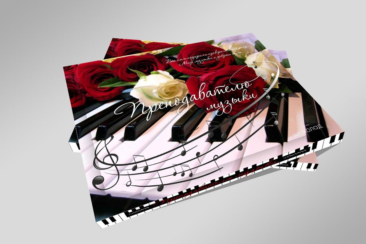 Картинки тему, открытка лучший учитель музыки