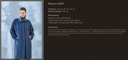 267 старая цена13900руб 42-52 рост 164-170 цвета уточнять другое фото