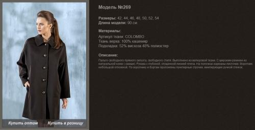 269 старая цена 16000руб 44-54 рост 164-170 цвета уточнять другое фото