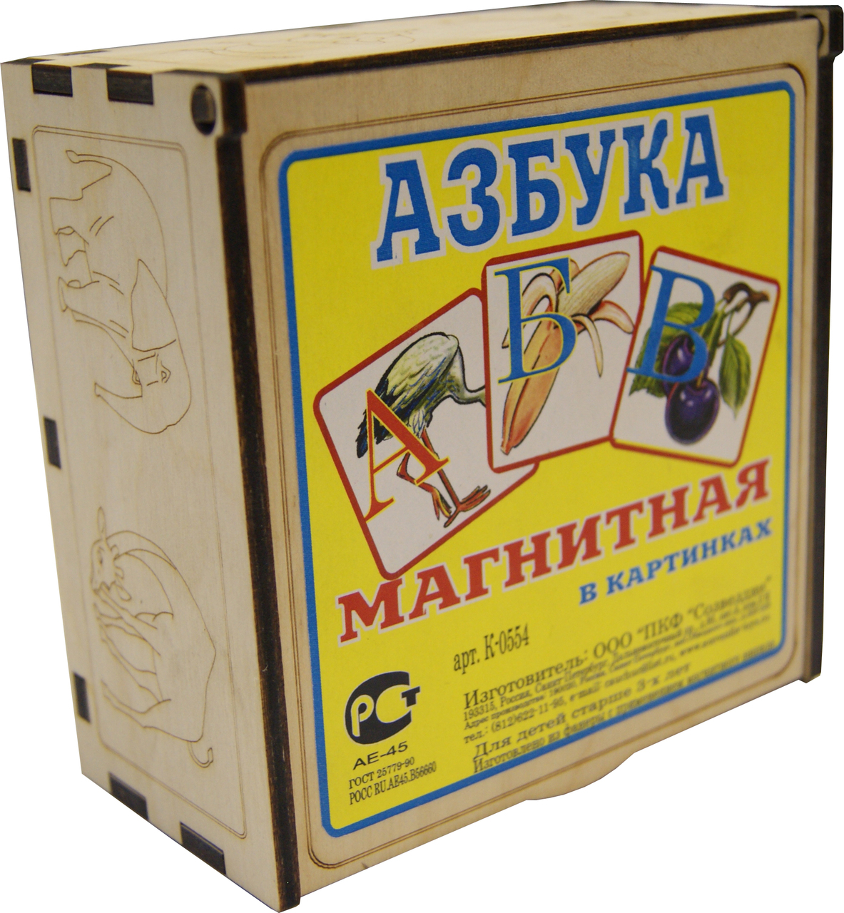 Алфавит в картинках на магнитах