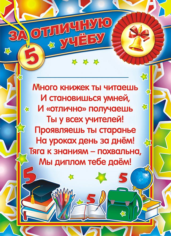 айди поздравить отличника начальной школы года могу себя