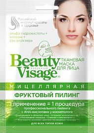 Мицеллярная тканевая маска для лица Фруктовый пилинг серии Beauty Visage 25мл