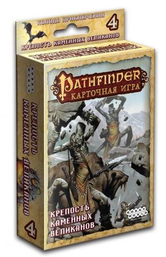 Настольная играPathfinder. Крепость Каменных Великанов (дополнение 4)