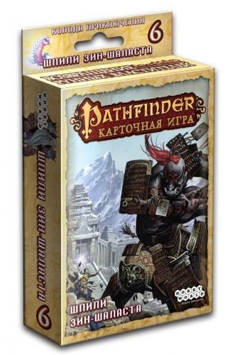 Настольная играPathfinder. Шпили Зин-Шаласта (дополнение 6)