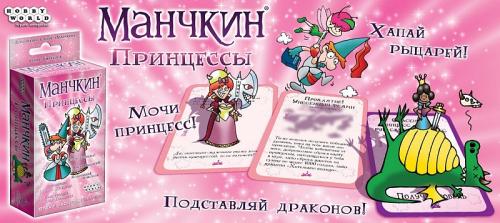 Настольная играМанчкин: Принцессы