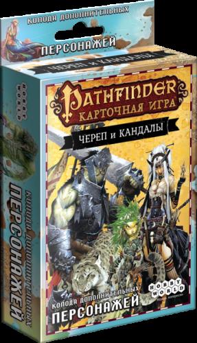 Настольная играPathfinder. Карточная игра: Череп и Кандалы. Колода приключения «Из глубин преисподней»