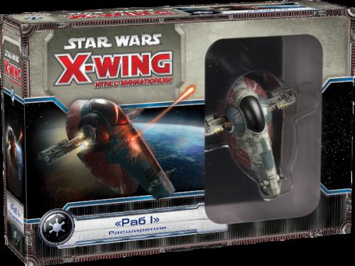 Настольная играStar Wars. X-Wing. Расширение РАБ-1