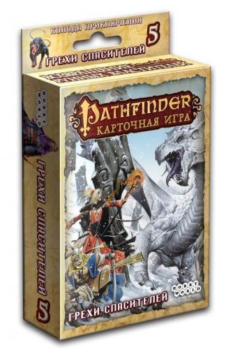Настольная играPathfinder. Грехи Спасителей (дополнение 5)