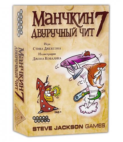 Настольная играМанчкин 7. Двуручный Чит