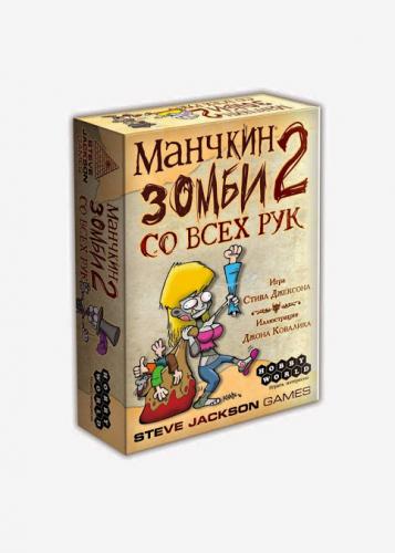 Настольная играМанчкин. Зомби 2. Со Всех Рук