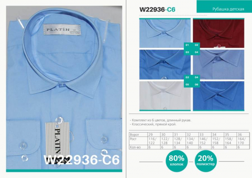 Рубашка WZ2936C6 длинный рукав